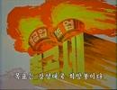 【北朝鮮音楽】공격전이다 (攻撃戦だ)