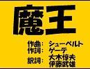 【第一回ボカロクラシカ音楽祭】シューベルト「魔王」【鏡音レンAct1】 thumbnail