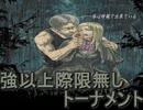 【MUGEN】大乱闘!強以上際限無しトーナメントPart54【強~神クラス】