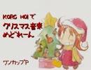 KORG M01でクリスマス音楽めどれー 【M01】