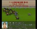 T-1GP グランドチャンピオンシップ 宣伝動画
