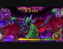 DQMBV レジェンドクエストⅨ 第十三章 闇竜バルボロス