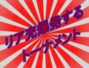 【MUGEN】リア充爆発するトーナメント