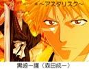 BLEACH-ぶりこん-(前編) thumbnail
