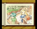 【PS】かえるの絵本~なくした記憶を求めて~_Part10-2【実況プレイ】