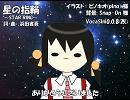 【ユキ】星の指輪【カバー】