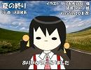 【ユキ】夏の終り【カバー】