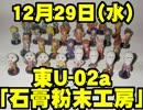 【卓ゲM@Ster】冬コミ頒布物のお知らせ【一寸フィギュア】