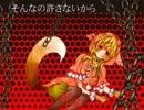 【櫻歌ミコ↑音源・語尾息デモ】鎖の少女【