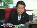 【青山繁晴】青山の私生活[桜H22/12/24]