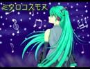 初音ミクオリジナル曲「ミクロコスモス」