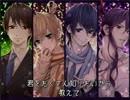 【4人で】ユアハイネス☆マイプリンセス【歌ってみた】 thumbnail