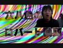 六八色のロバート動画