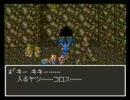 ドラクエ6 冒険の書19 旅の洞窟