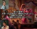 【ニコニコ動画】晏子春秋7 景公無功を燕賞して有司を罪せんとし晏子諌むを解析してみた