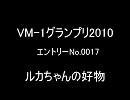 VM-1グランプリ2010 No.0017 ルカちゃんの好物