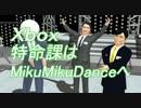 【MMD×キネクト連動記念】XBOX特命課はMMDへ【モデル配布】
