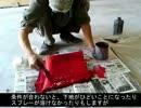 【ニコニコ動画】自動車板金塗装 缶スプレー塗料剥離を解析してみた
