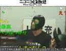 【ニコニコ動画】横山緑司会 生主による年末大激論スペシャル 12月26日 1/5を解析してみた