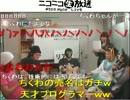 【ニコニコ動画】横山緑司会 生主による年末大激論スペシャル 12月26日 3/5を解析してみた