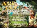 【カオスクランブル】アナログゲーム動画Vol.6 『インカの黄金』