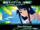 【MUGEN】捕食サバイバル【沙耶杯】Part.33(Final)