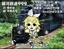 【リン Append power】銀河鉄道999【カバー】