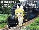 【リン Append warm】銀河鉄道999【カバー】