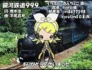 【リン Append sweet】銀河鉄道999【カバー】
