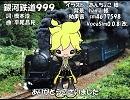【レン Append cold】銀河鉄道999【カバー】