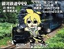 【レン Append serious】銀河鉄道999【カバー】
