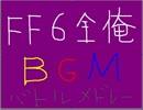 【ニコニコ動画】FF6全俺@BGM集パート1を解析してみた