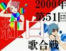 ひとりで、2000年紅白歌合戦【ヒャダイン】