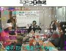 【ニコニコ動画】横山緑司会 生主による年末大激論スペシャル 12月26日 5/5を解析してみた