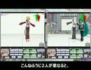 【MMD】Kinectで2人同時モーションキャプチャー