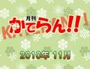 月刊カテラン 2010年11月
