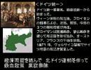 【ニコニコ動画】【替え歌歴史】七色のドイツ史動画を解析してみた