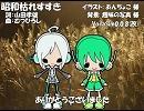 【ピコ・ガチャッポイド】昭和枯れすすき【カバー】
