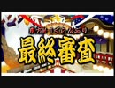 第5回東方M-1ぐらんぷり 『最終審査+エンディング』