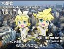 【リン・レン Append power】大都会【カバー】
