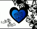 【カバー】心拍数#0822【KAITO】