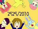 2525/2010【2010年ニコニコオールスター】
