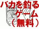 【初音ミク】 バカを釣るゲーム(無料) 【オリジナル】