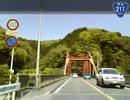 【ニコニコ動画】【こくこく動画】国道211号線(その1/4)《起点日田市から》を解析してみた