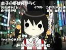 【ユキ】圭子の夢は夜ひらく【カバー】