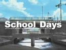 SchoolDays  『Still I Love You ~みつめるよりは幸せ~』フルですよ