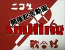 【第1回ニコ生紅白歌合戦!】合唱『smiling』【開催記念動画】