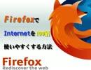 FirefoxでInternetを100倍使いやすくする方法