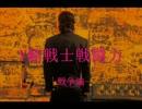 CABAL ONLINE V鯖戦士戦闘力 -戦争編 2011Ver.-