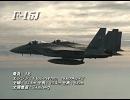航空自衛隊 《JASDF》 各種装備航空機紹介動画